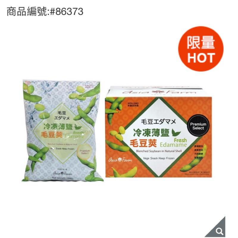 Costco好市多 Asia Farm冷凍薄鹽毛豆莢 500克x6包
