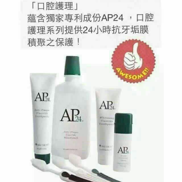 AP24—潔白牙膏.