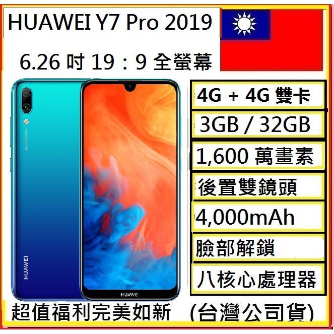 HUAWEI Y7 Pro (2019) 3G/32G 6.26吋 智慧型手機
