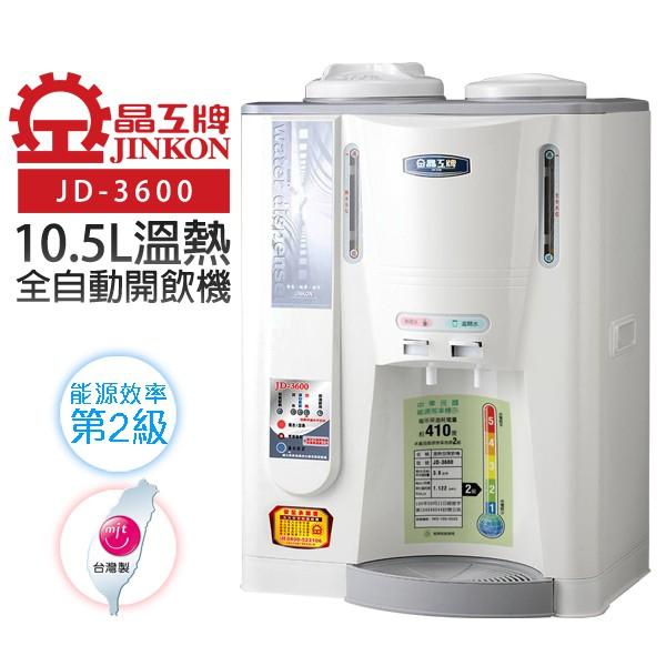 【晶工牌】10.5L溫熱全自動開飲機 (JD-3600 節能)