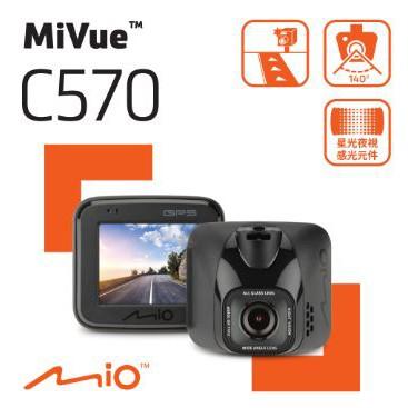 【免運附發票】Mio MiVue C570 Sony 星光級 感光元件 GPS 行車記錄器 機車行車記錄器 雙鏡頭