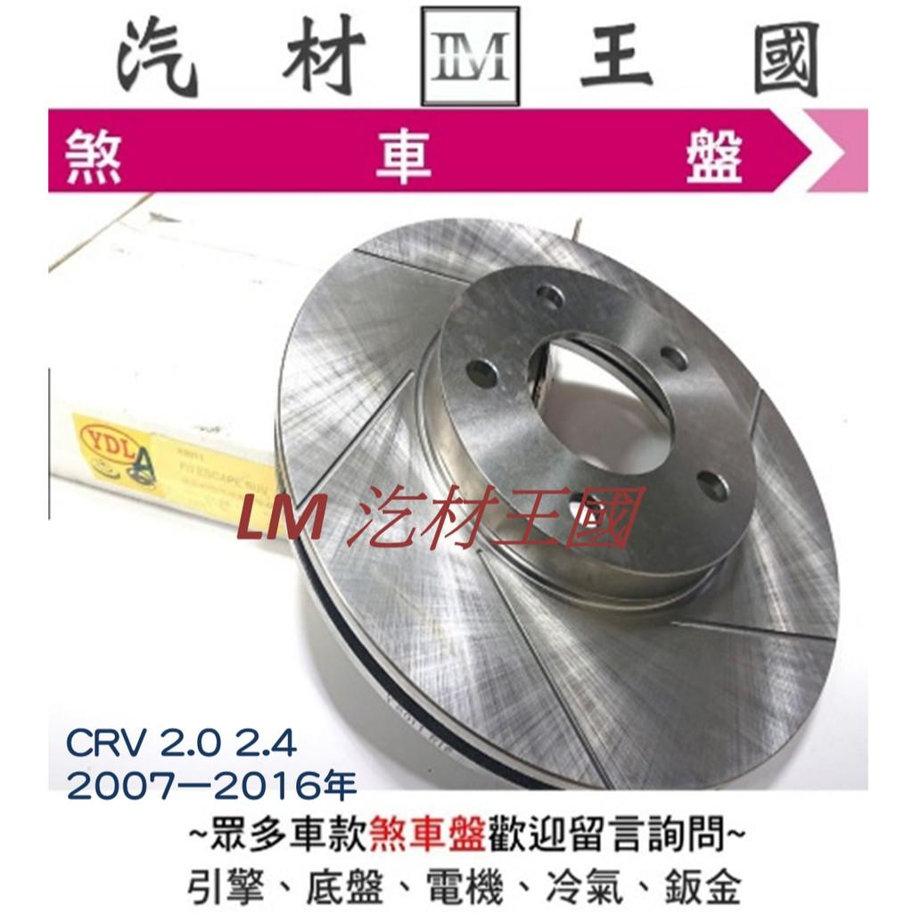 【LM汽材王國】 煞車 碟盤 CRV 2.0 2.4 2007-2016年 煞車盤 剎車盤 前 後 劃線 盤 HONDA