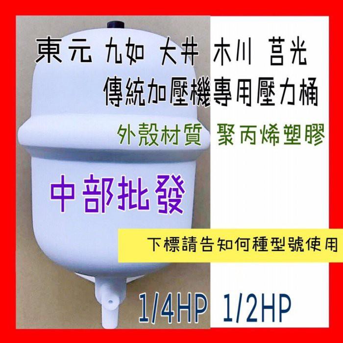 「金實在」加壓機專用壓力桶 增壓機壓力桶 壓力桶東元 大井 木川 九如 1/2HP 1/4HP 水壓機 加壓馬達 傳統式