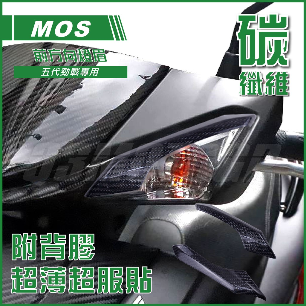 Q3機車精品 MOS 五代戰 卡夢方向燈眉 卡夢燈眉 前方向燈眉 燈眉 燈眉貼片 卡夢貼片 方向燈護片 適用 勁戰五代