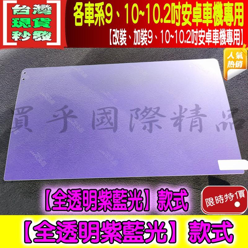 【全紫光款】JHY R77 各車系 9吋、10吋、10.1吋、10.2吋 車用 改裝 安卓機 9H鋼化保護貼 鋼化 保護