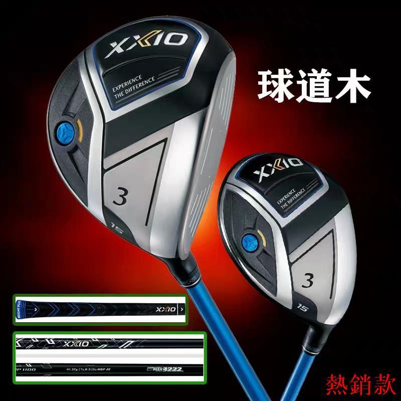 現貨XXIO高爾夫球桿MP1100男士球道木 XX10-3號木5號木桿2020新款