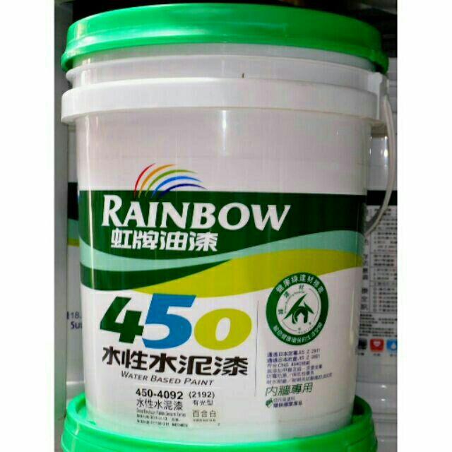 (現貨免運)虹牌油漆 450水性水泥漆  平光 半光 有光 5加侖(18.925L)