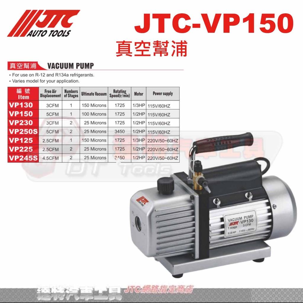 JTC-VP150 真空幫浦 (1/2HP) ☆達特汽車工具☆ JTC VP150