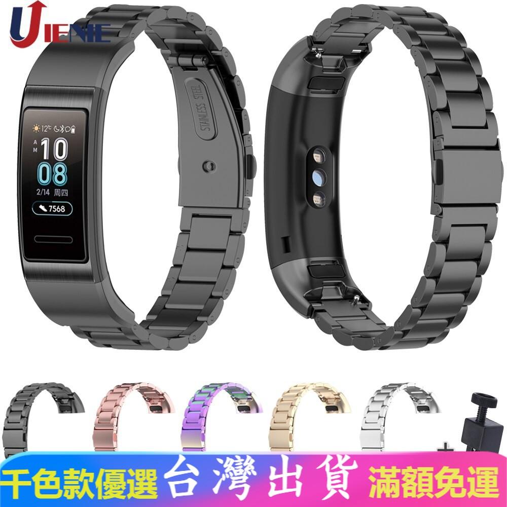 ✨高品質✨Huawei Band 3 Pro / Band3 / Band 4 Pro 手鍊錶帶豪華替換腕帶不銹鋼錶帶