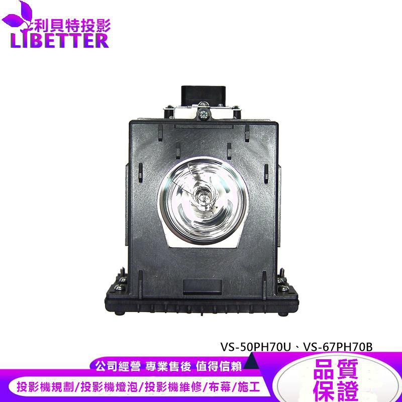 MITSUBISHI S-70LA 投影機燈泡 For VS-50PH70U、VS-67PH70B