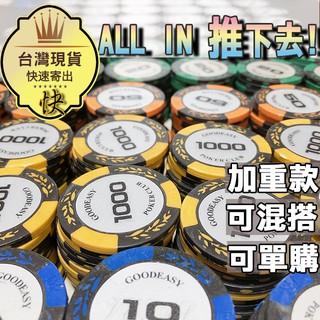 【優選賣場】 麻將籌碼 德州撲克籌碼 加重籌碼 Casino用籌碼  麥穗籌碼 臺南市