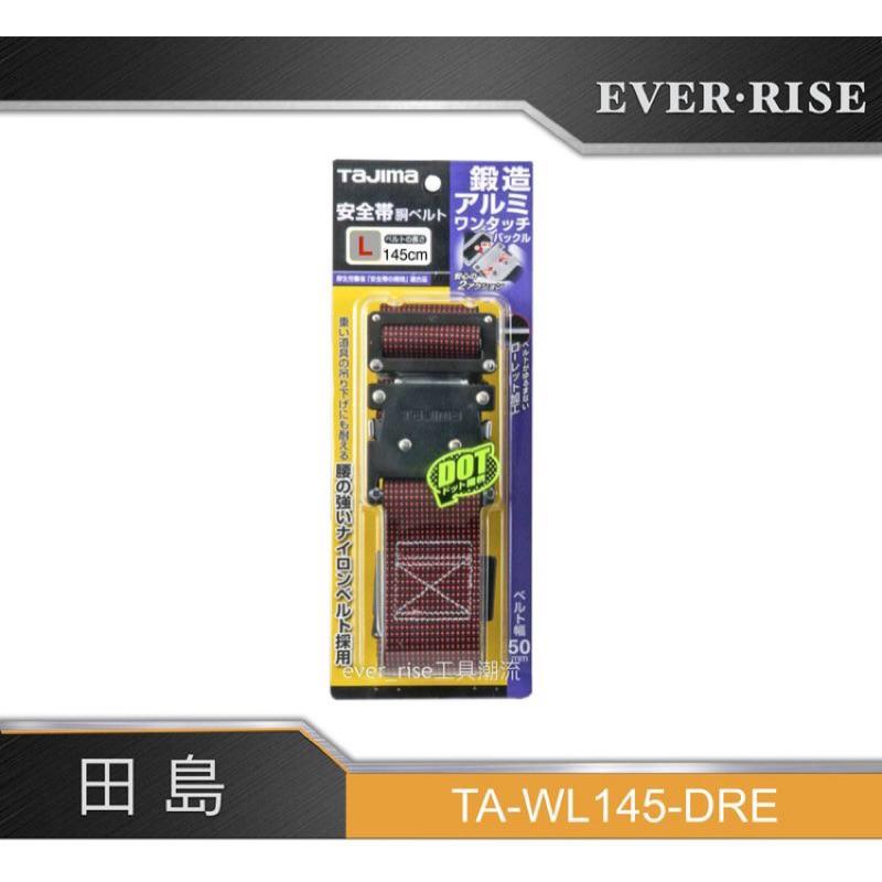 [進化吧工具屋] 日本TAJIMA 田島 工作腰帶 鍛造快扣 紅 全長145cm TA-WL145-DRE