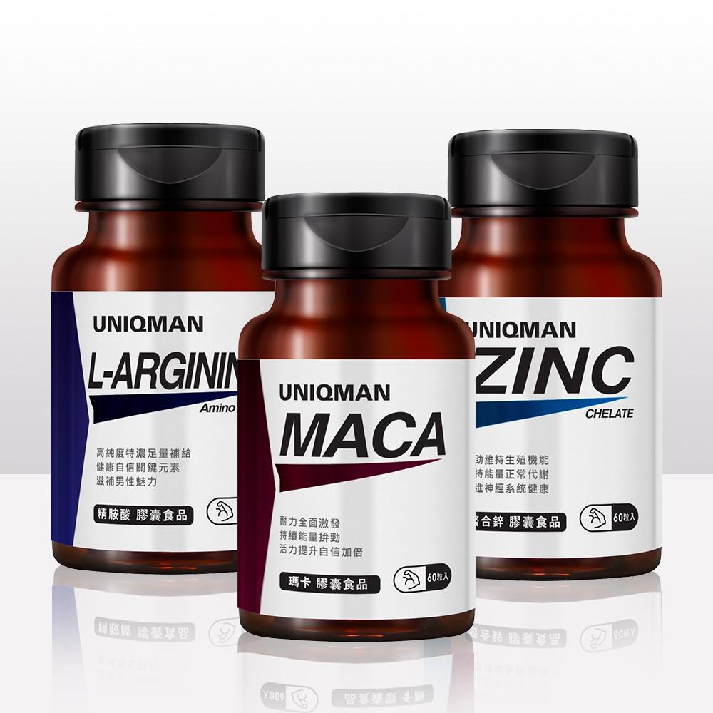 UNIQMAN 戰力持續組 瑪卡(60粒/瓶)+螯合鋅(60粒/瓶)+精胺酸(60粒/瓶) 官方旗艦店
