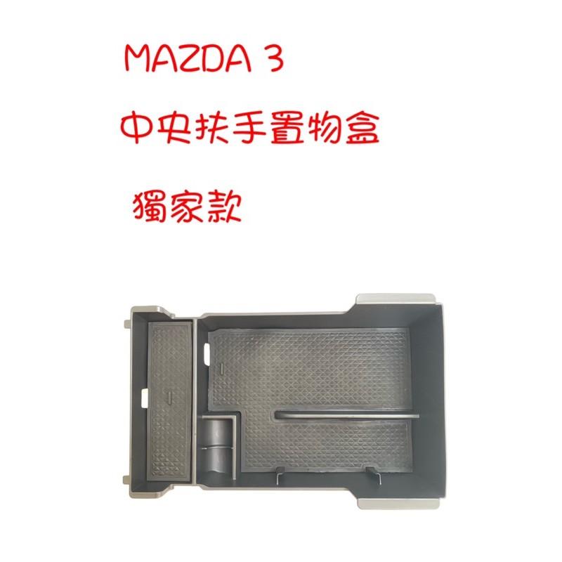 2020 2021MAZDA馬自達 Mazda3 扶手 收納盒 零錢盒 置物 置物盒 收納 中央扶手置物盒 馬3