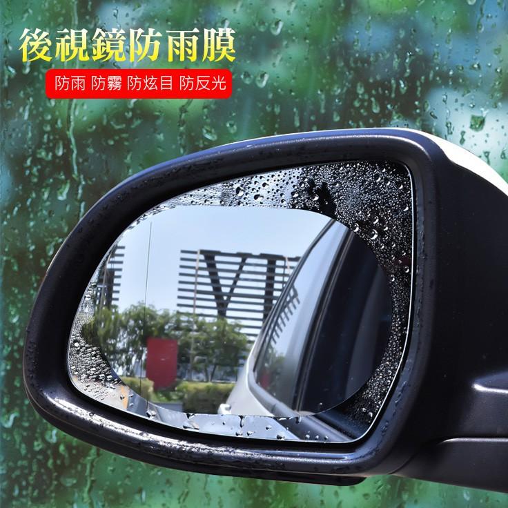 現代HYUNDAYI鈴木SUZUKI起亞KIA CARENS汽車後視鏡防雨膜 汽車後視鏡車窗防水膜 防霧膜 防霧 防雨膜