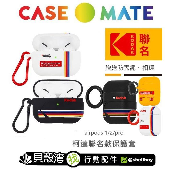 CASE-MATE AirPods 柯達聯名款保護套 贈掛環 【1/2代/Airpods pro】