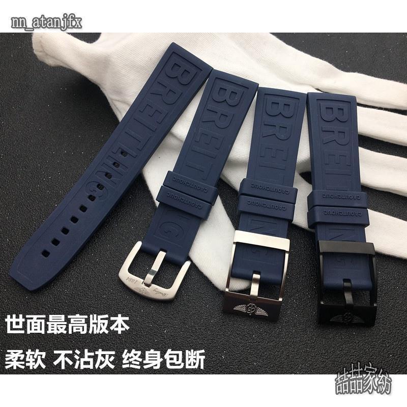 🔥 代用Breitling百年靈手表帶復仇者進口氟橡膠22mm黑鳥黃狼深藍色