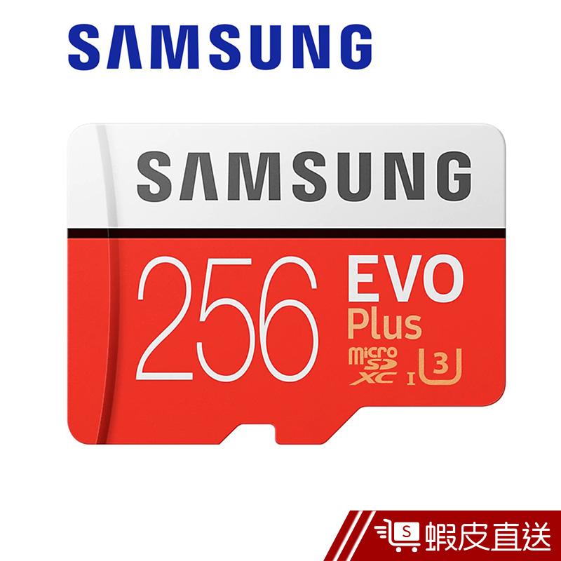SAMSUNG 三星 256GB EVO Plus U3 microSDXC UHS-I 記憶卡  現貨 蝦皮直送
