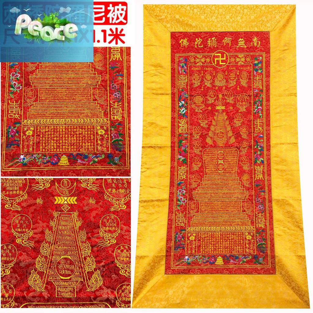 佛教佛具用品佛堂禪修往生蓮花被臨終被雙層彩布機繡陀羅尼經被