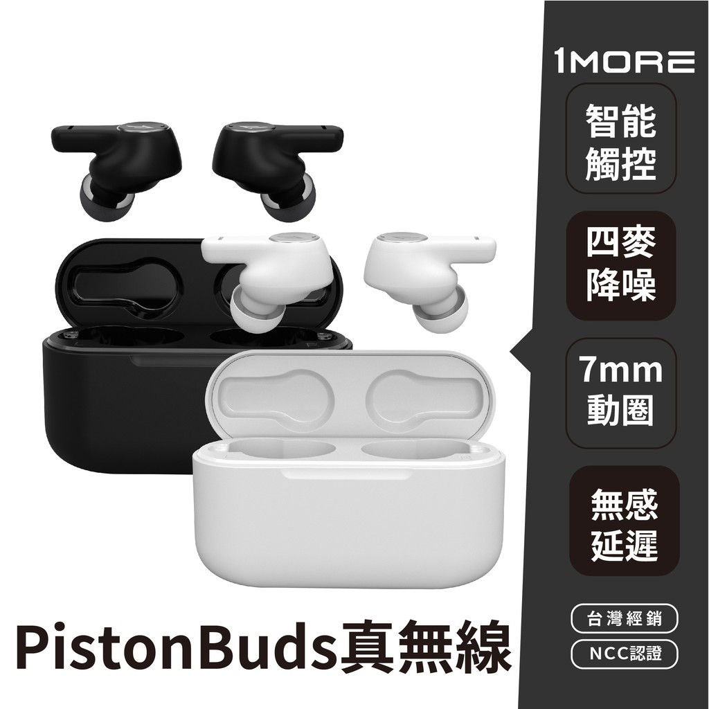 【1MORE】PistonBuds 真無線耳機/ECS3001T