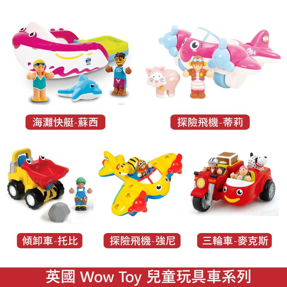 英國 WOW Toy 兒童玩具車 6款可選