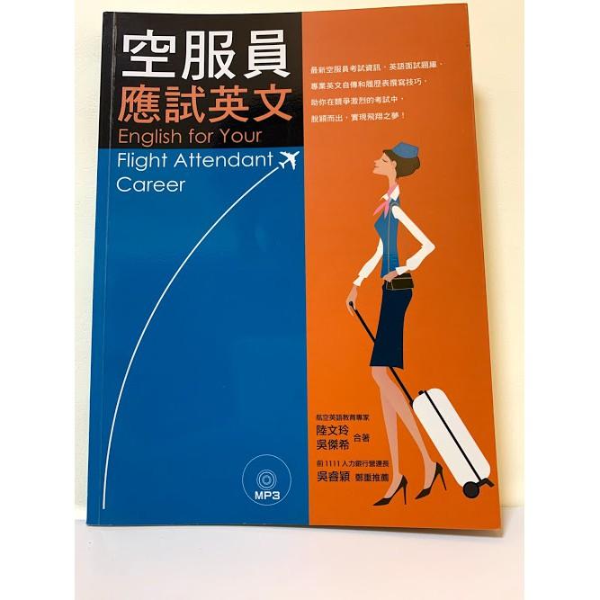 空服員 應試英文 English for your flight attendant career