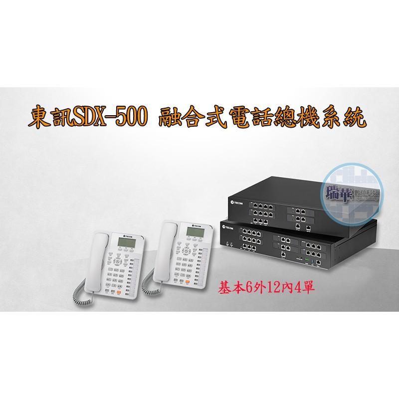 【瑞華】東訊TECOM SDX500(6外12內4單) 融合式電話總機系統 自動語音 來電顯示 取代2488