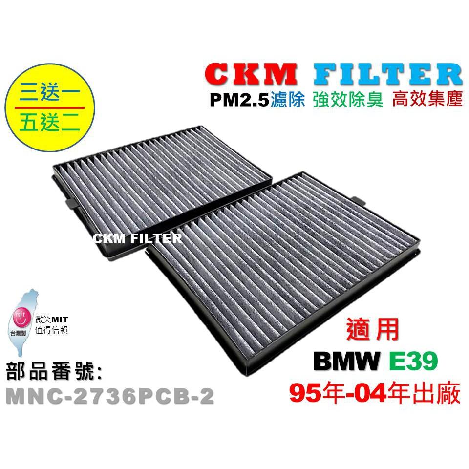 【CKM】BMW E39 520 523 525 528 530 535 M5 超越 原廠 活性碳冷氣濾網 空氣濾網