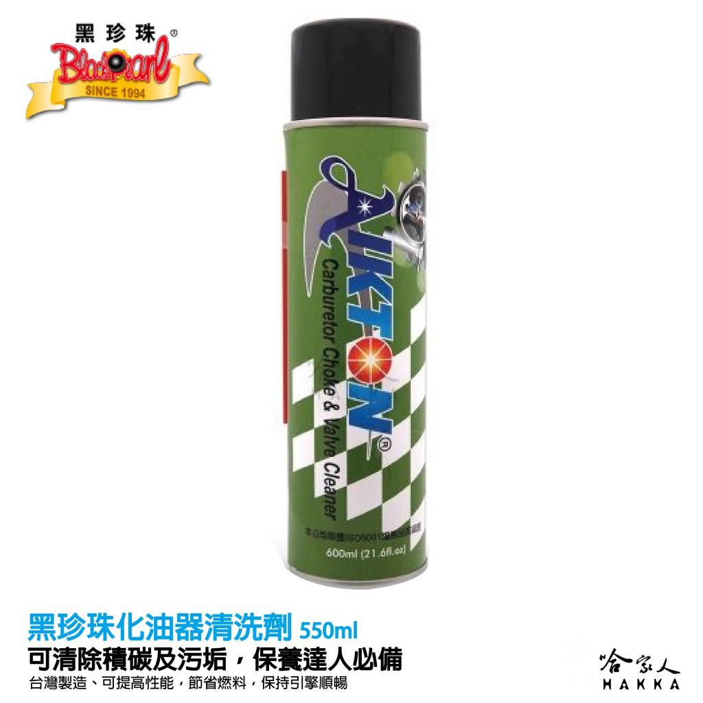 【 黑珍珠 】 化油器清洗劑 積碳清潔劑 含發票 油汙清潔劑  減少廢氣排放 600ML  哈家人