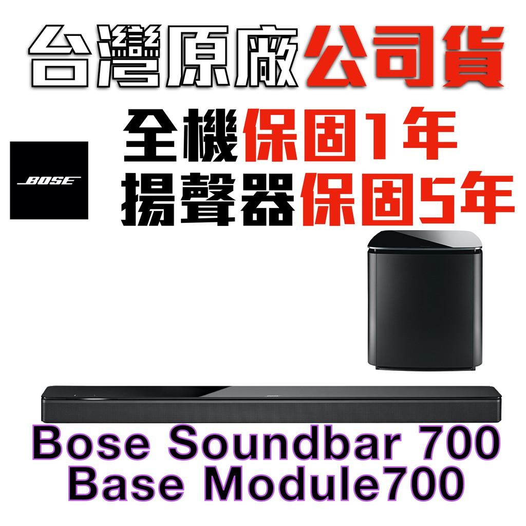 [台灣原廠公司貨]全新Bose Soundbar 700+Bose Module 700