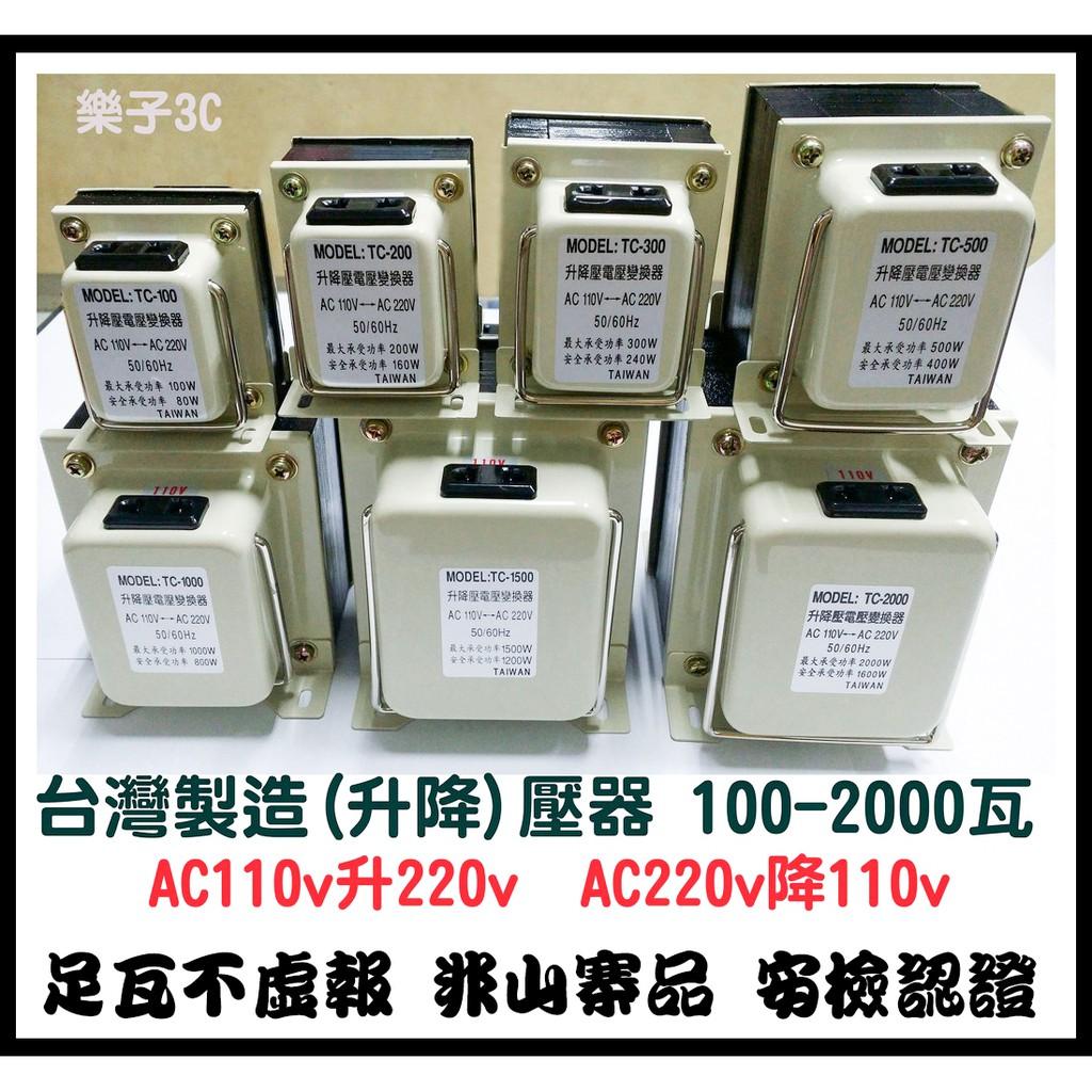 台灣製造110V↑↓220V雙向升降壓器(TC100~2000瓦)變壓器 升壓器 變壓器 降壓器 國外電器 旅行助手
