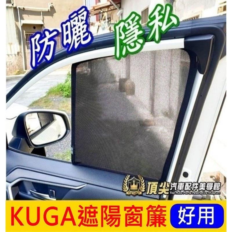 【小艾美裝店】FORD福特 2代3代【KUGA遮陽窗簾-6窗】2013-2021年KUGA三代酷卡