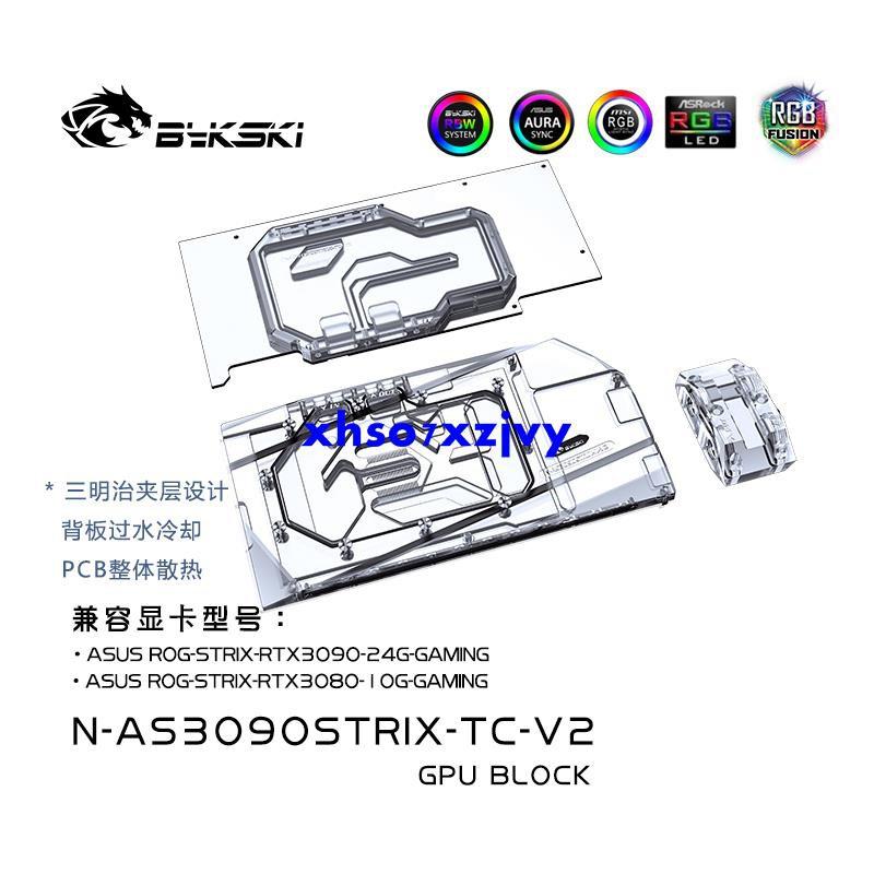 Bykski N-AS3090STRIX-TC-V2顯卡背板顯存水冷頭華碩RTX3090猛禽
