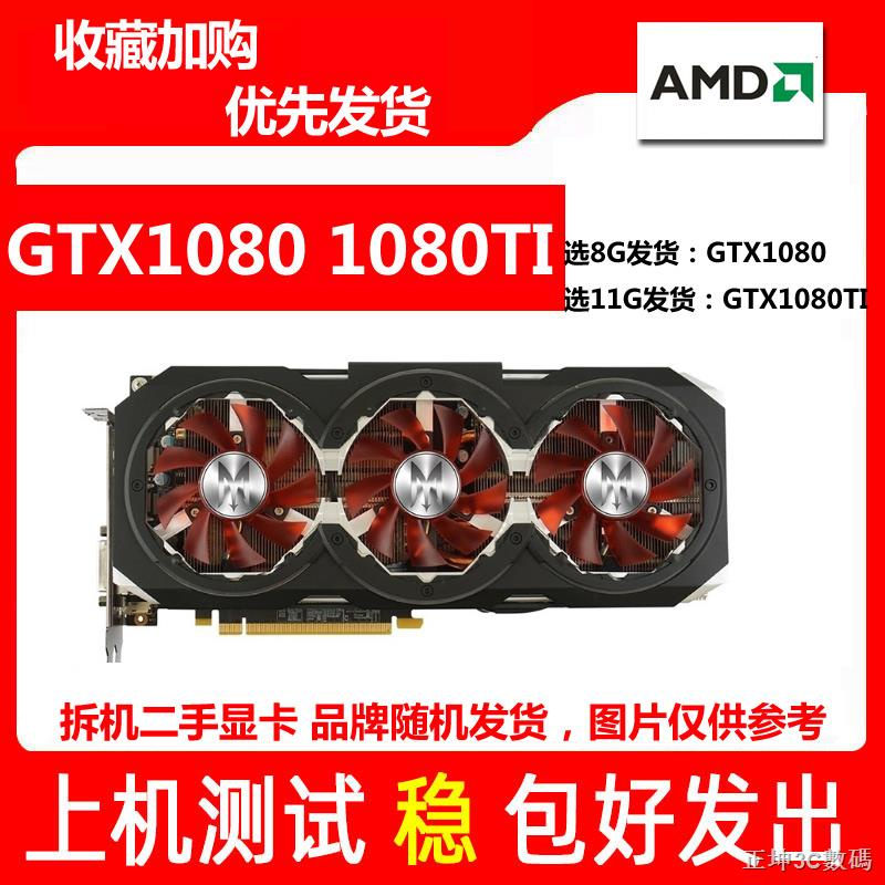⭐正坤正品⭐原裝拆機GTX1080 8G GTX1080TI 11G 游戲4k電腦獨立顯卡 臺式機
