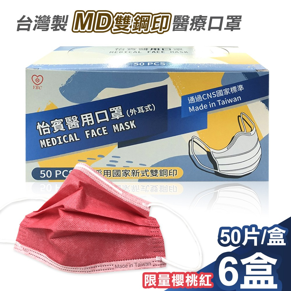 【怡賓】MD雙鋼印醫療級三層口罩50入x6盒-限量櫻桃紅(YB-S3)