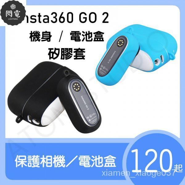 【超值下殺】 Insta360 GO 2 矽膠套 機身 電池盒 電池艙 保護套 insta360 go2 GO2 配件