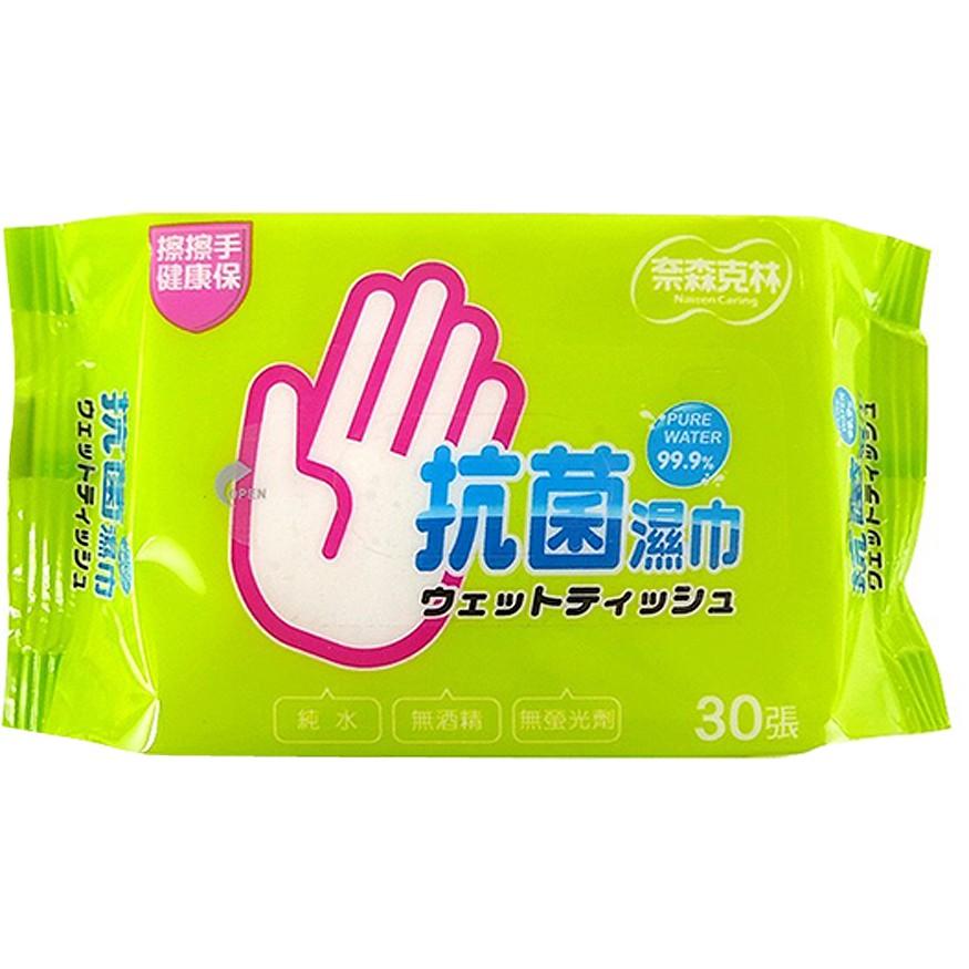 奈森克林 抗菌純水濕巾(30張入)【小三美日】D095616
