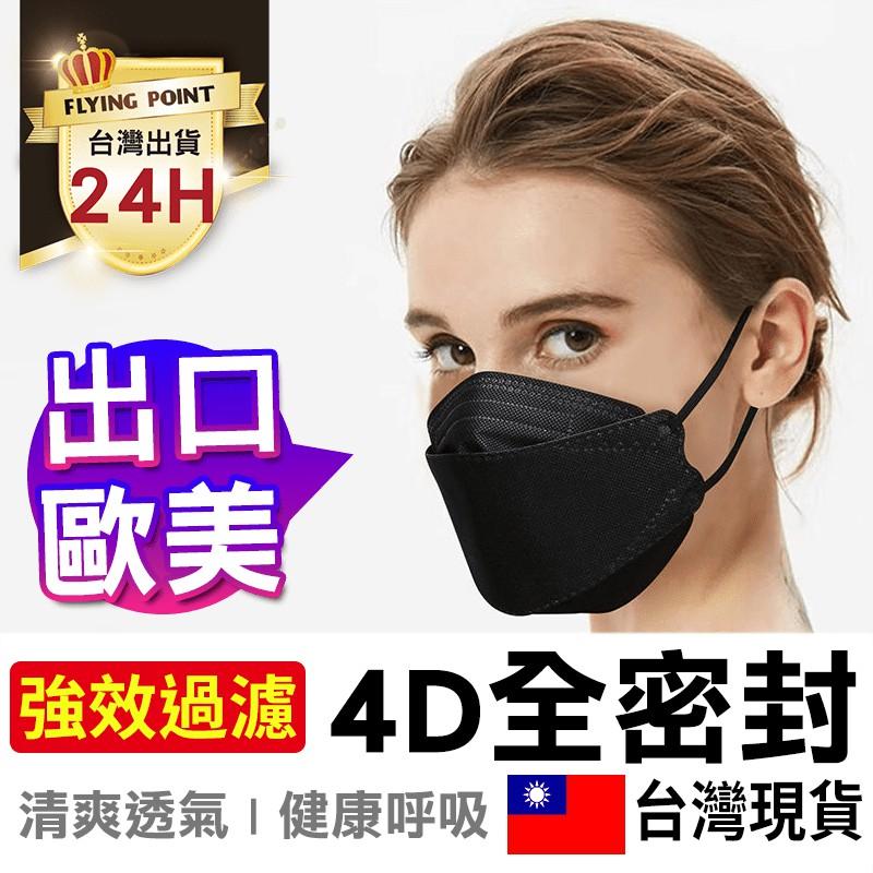 【四層防護】3D立體口罩  一次性口罩 成人口罩 拋棄式口罩 魚嘴形 韓版 民用口罩【D1-00281】
