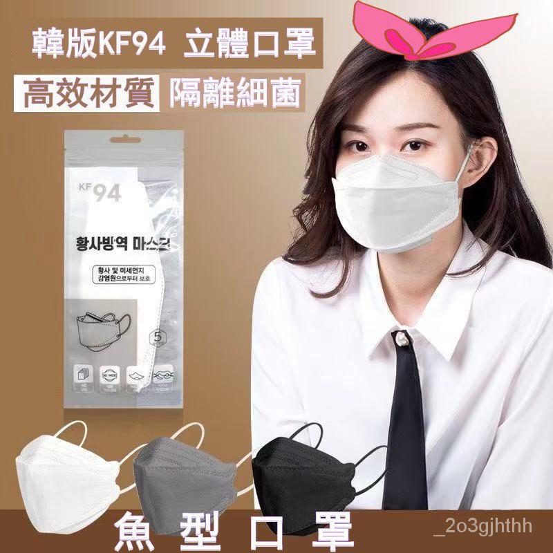 獨立包裝 KF94 口罩 韓國 魚形口罩一次性成人3D立體魚嘴型防護  防疫 防塵 防飛沫