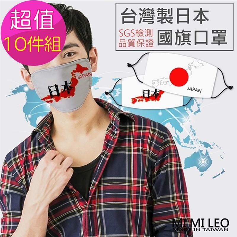 MI MI LEO台灣製日本國旗口罩-超值10入組