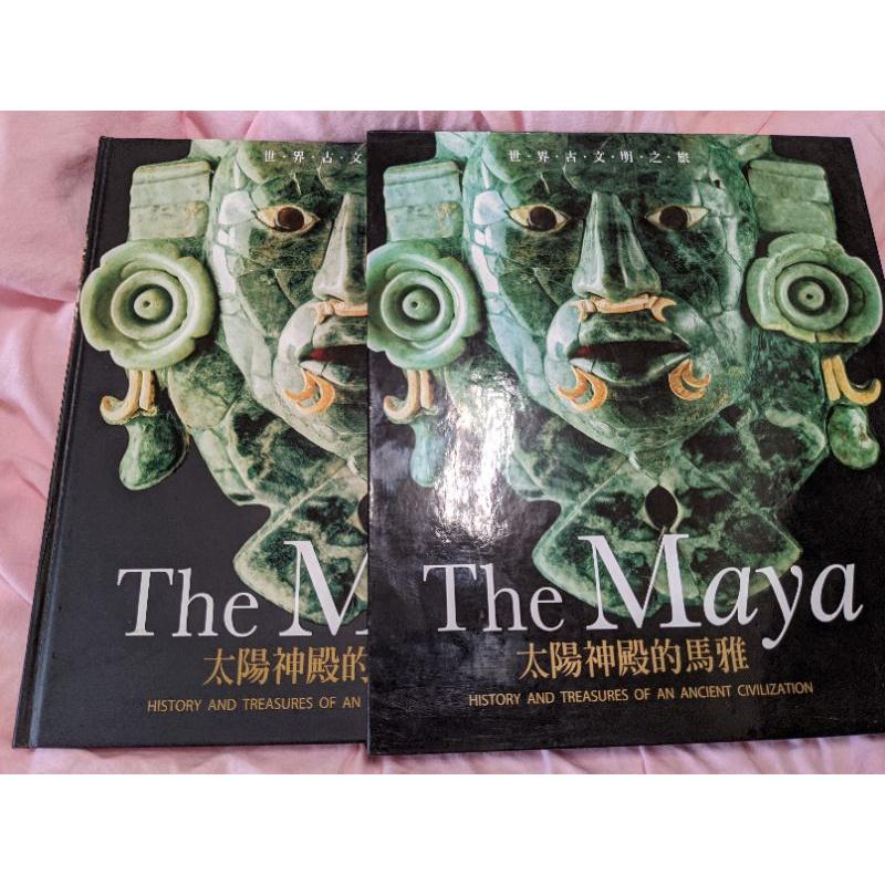 太陽神殿的瑪雅(世界古文明之旅系列)二手