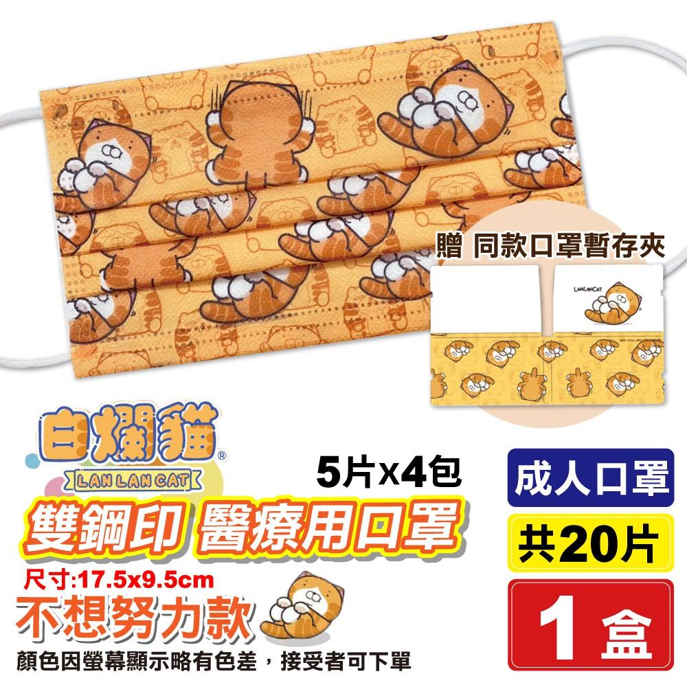 白爛貓 雙鋼印 成人醫用口罩 (不想努力款) 20入/盒 (台灣製 CNS14774) 專品藥局【2018295】