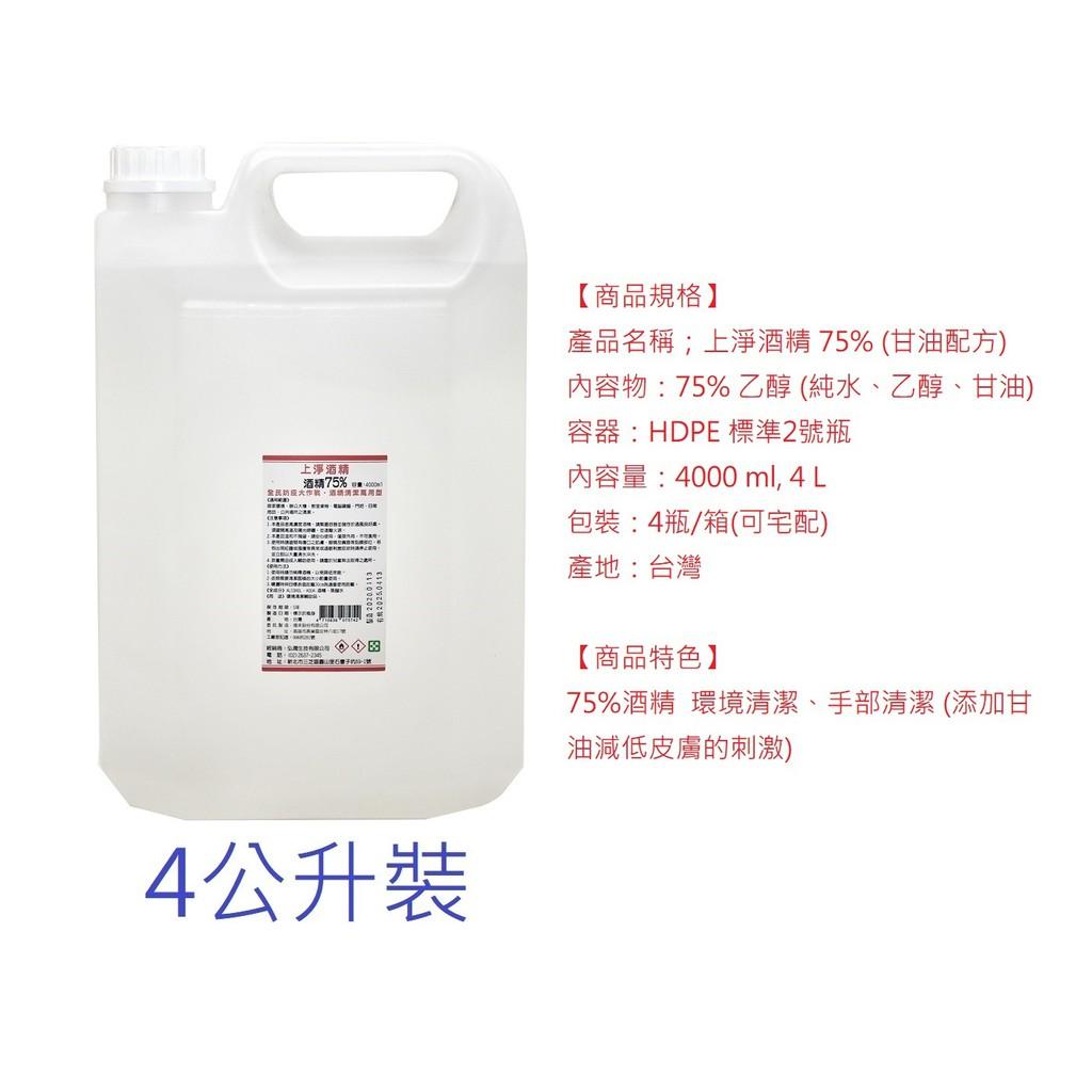 上淨酒精 75% (甘油配方) 保護不刺激 4L