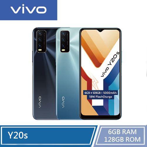 vivo Y20s 6G/128G 6.51吋智慧型手機【贈多重好禮】【蝦幣10%回饋】