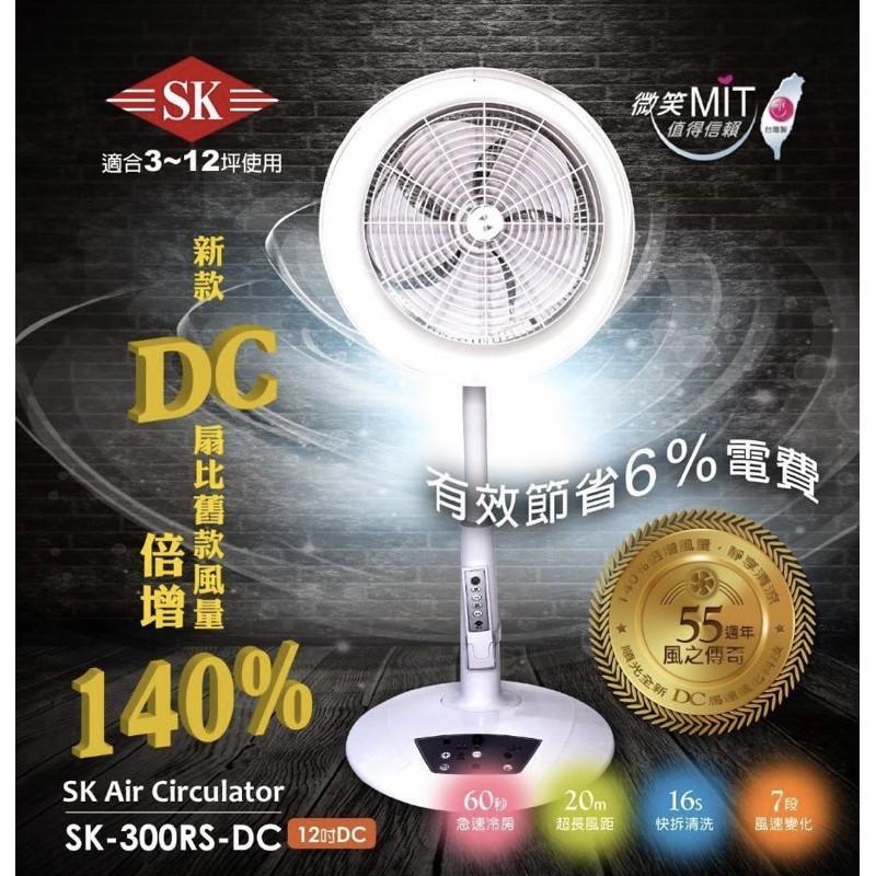 【鎧禹生活館】順光12吋倍增風量DC循環扇SK-300RS-DC