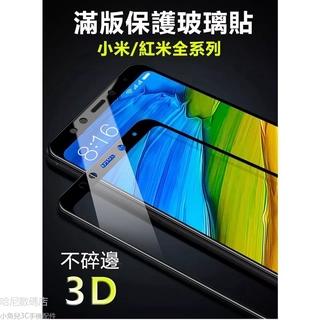 小米滿版保護貼小米8/ A1/ A2/ Mix2s/ Max不碎邊3D滿版紅米Note4x 紅米5/ 5plus玻璃貼 屏幕貼現貨