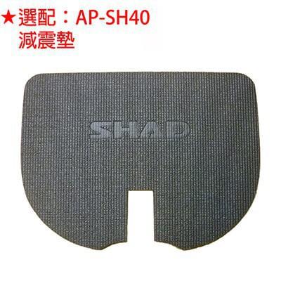 SHAD 夏德 SH 40 45 專用減震墊 AP-SH40 MOTO
