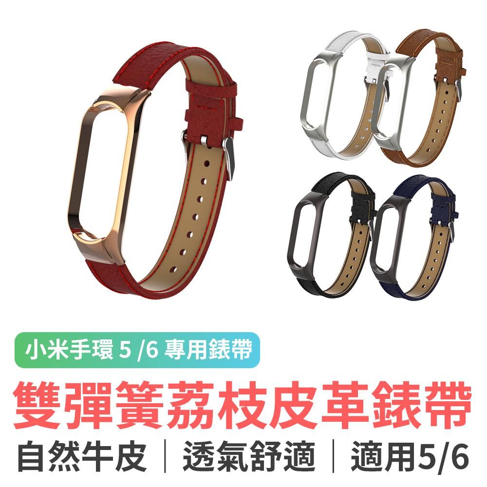 小米手環6 小米手環5 雙彈簧荔枝皮革錶帶 腕帶 皮革 配件 牛皮 替換錶帶