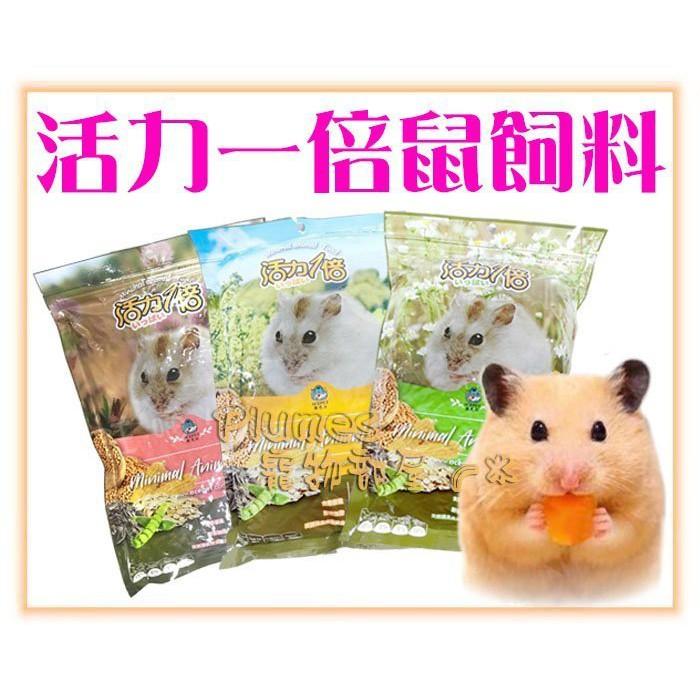 活力一倍《老鼠主食》1kg 活力一倍 鼠飼料 黃金鼠 楓葉鼠 倉鼠 寵物鼠 飼料 活力e倍【Plumes寵物部屋】