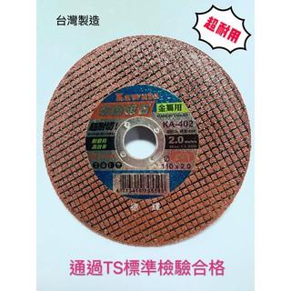 [德輝五金]KAWATA 切斷片 紅砂  砂輪片 臺中市